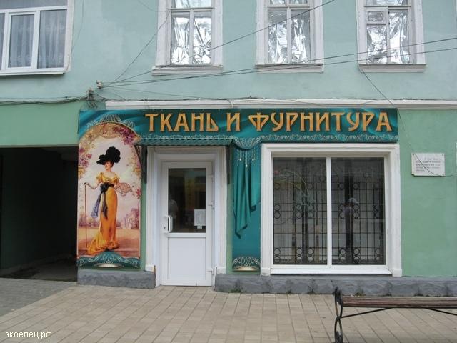 """Вывеска """"Ткань и фурнитура"""" в центре города Ельца"""