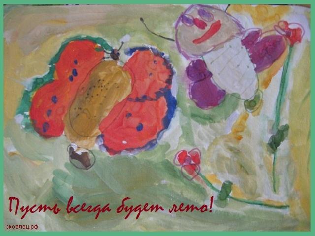 """Открытка """"Пусть всегда будет лето!"""" (Корнаухова Вика, 2007, г. Елец)"""