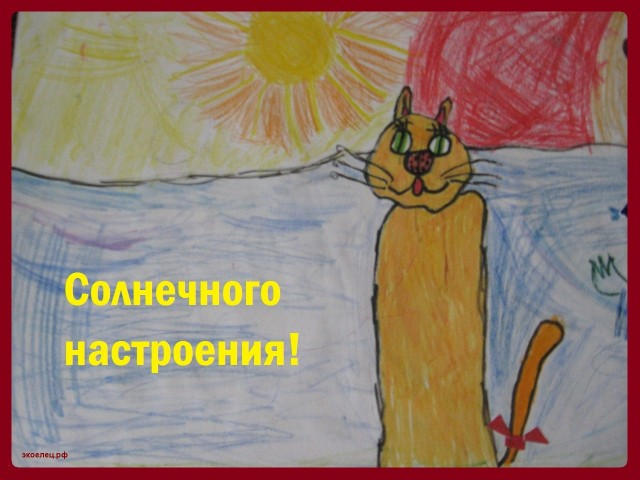 """Открытка """"Солнечного настроения"""" с кошкой"""