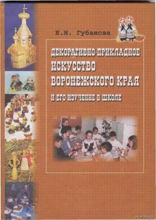Книга: Е.Н. Губанова Декоративно-прикладное искусство Воронежского края и его изучение в школе