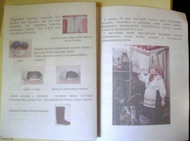 Брошюра «Костюм крестьян Лебедянского уезда» (Лебедянский краеведческий музей)