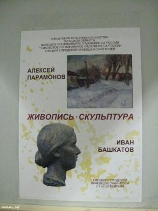 ee-paramonov-bashkatov-1