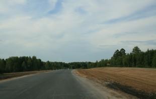 Новая дорога.