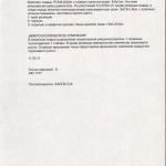gistologia 8.02.2011
