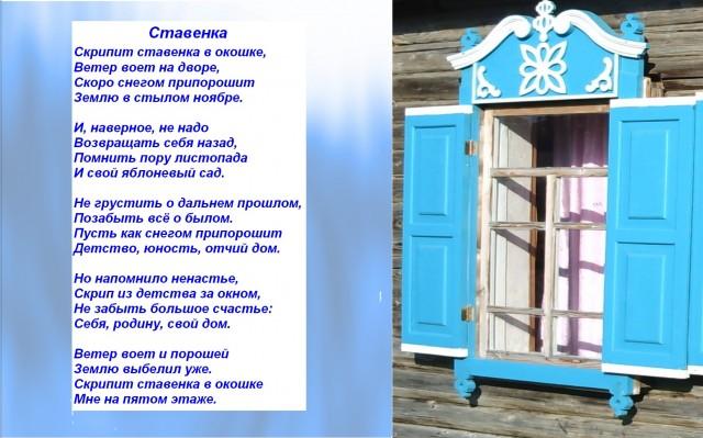 ee-stavenka