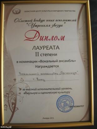 ee-utrennyaja-zvezda-2013-34