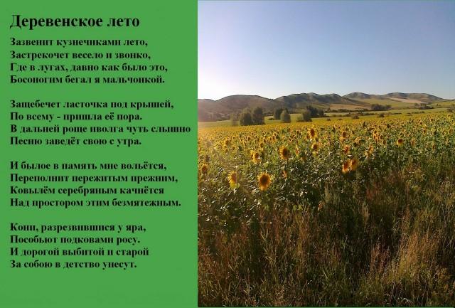 ee-derevenskoe-leto