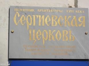 ee-sergievskij-hram-10