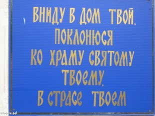 ee-sergievskij-hram-9