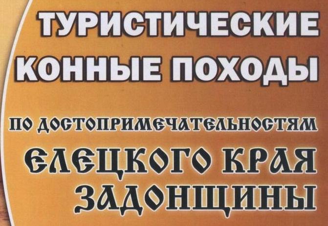 Туристические конные походы по достопримечательностям Елецкого края и Задонщины