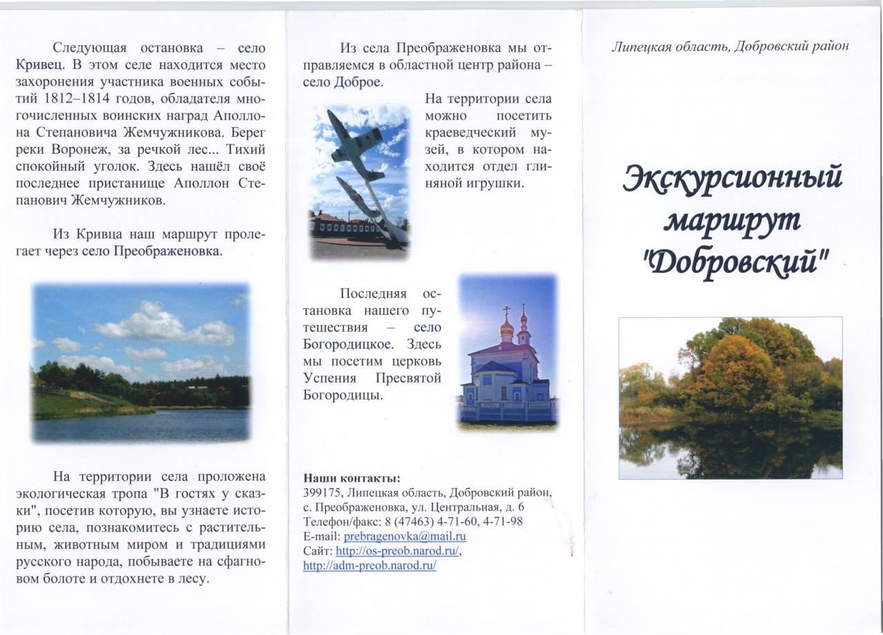 ee-dobrovskij-marshrut-1
