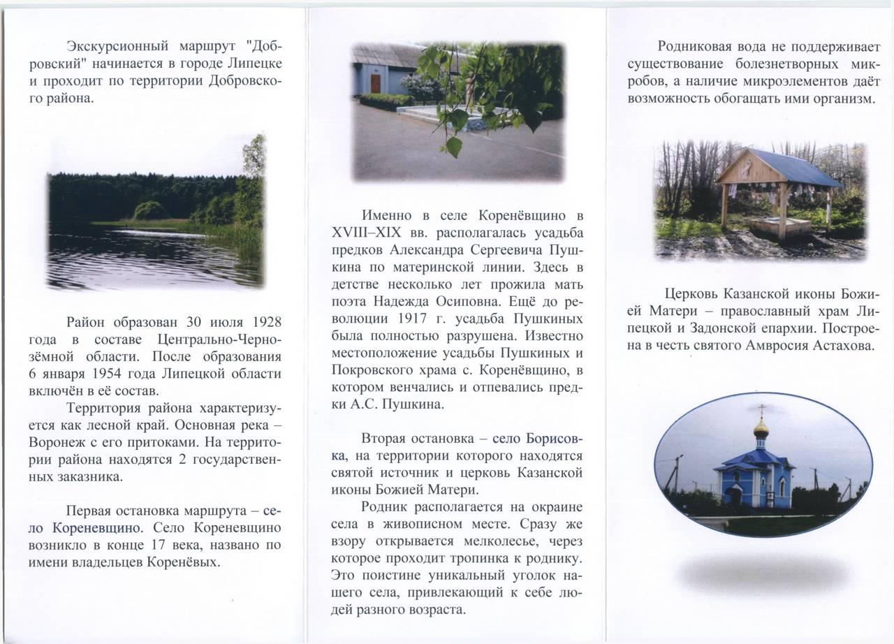ee-dobrovskij-marshrut-2