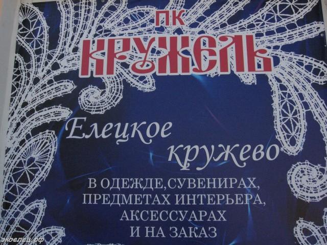 ee-kruzhel-7