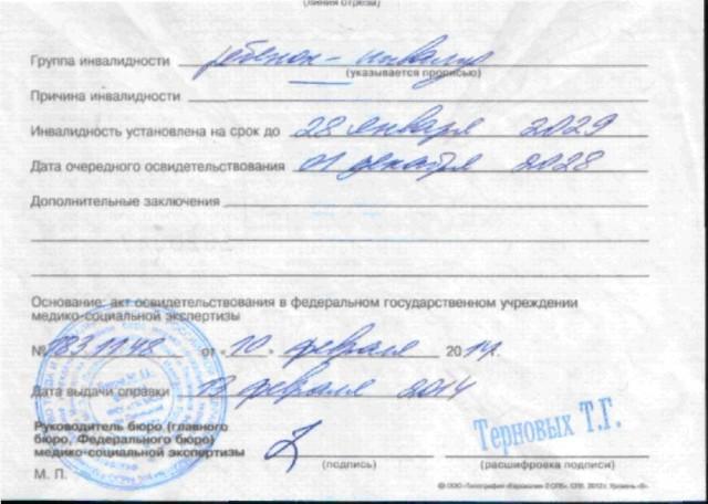 ee-jarlykov-mse-2