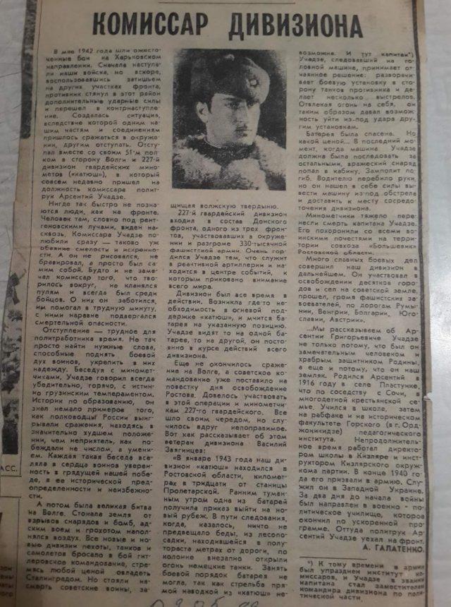 газета от Махмудовых
